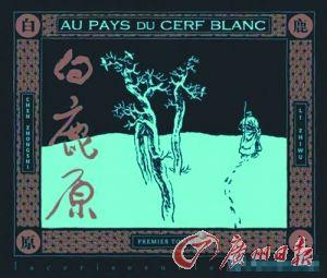 法语版《白鹿原》连环画封面