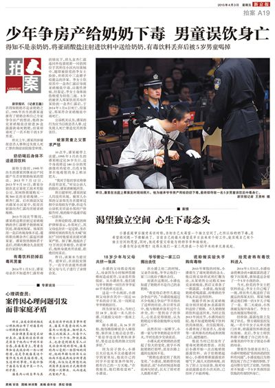 4月3日本報。