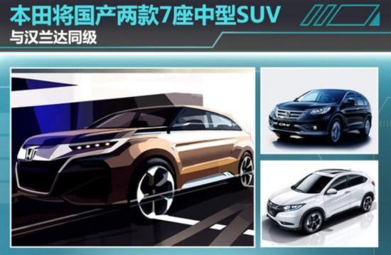 本田两款7座中型SUV 与汉兰达同级