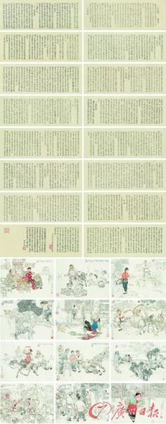 贺友直 连环画册页《小二黑结婚》
