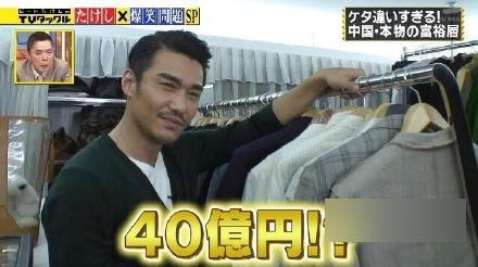 惊呆!胡兵日本节目炫富 自曝衣服鞋包值2亿