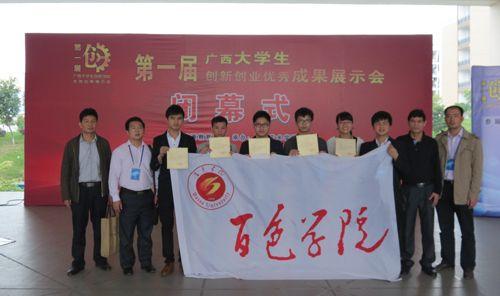 """百色学院参加""""第一届广西大学生创新创业优秀成果展示图片"""