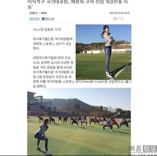 韩国最美体育老师遭扒皮 大长腿没有了