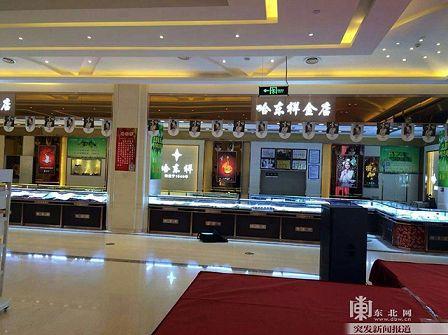 哈尔滨国际饭店发生黄金大劫案 价值千万黄金被盗
