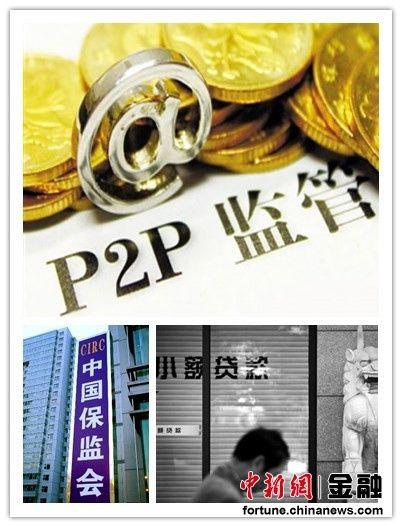 P2P乱象丛生危及网贷市场业内呼吁打击非法平台