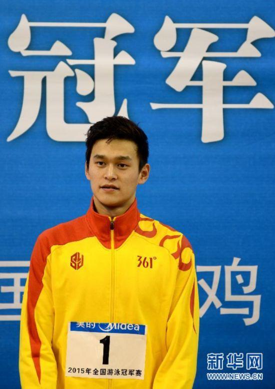 (体育)(1)游泳――全国游泳冠军赛:孙杨获男子400米自由泳冠军