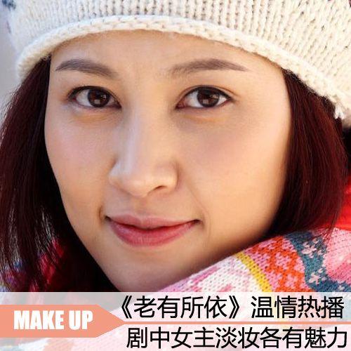 《老有所依》刘涛淡妆出镜 完美诠释温婉女人