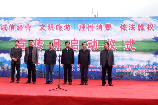 """青海省启动""""诚信经营、文明旅游""""宣传月活动"""