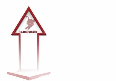 东北振兴再吹政策暖风 当地上市公司迎投资机会