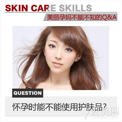 天王嫂怀孕仍护肤 美丽孕妈不能不知的Q&A