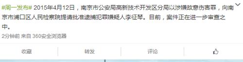 """南京""""虐童""""事件男童养母涉故意伤害罪被提请批捕"""