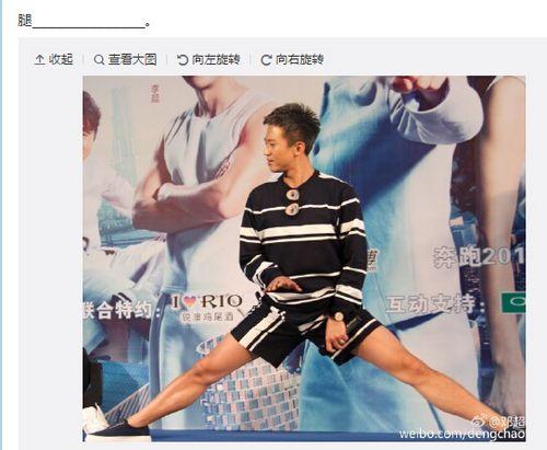 邓超晒劈叉照引调侃网友:2015最佳美腿(图)