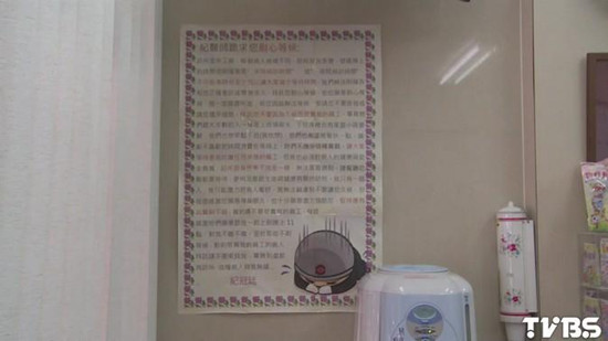 纪姓医生忍无可忍,在诊间贴出告示,请无法等候的病患不要苛责员工,不能等就不要挂号。图自TVBS网站