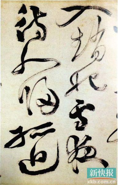 明代徐渭草书《白燕诗卷》