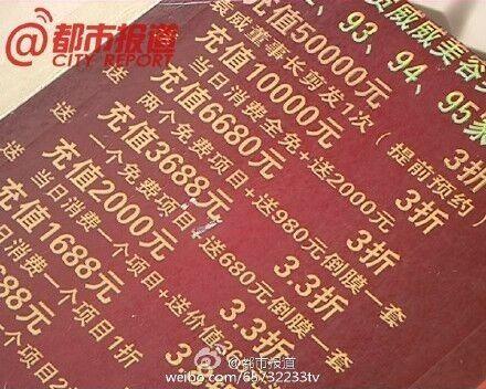 """郑州再现""""天价头""""事件:女子烫染头发花费4546"""