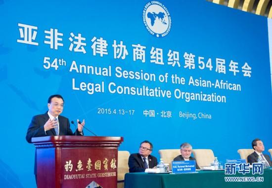 李克强出席亚非法协年会开幕式发表主旨讲话