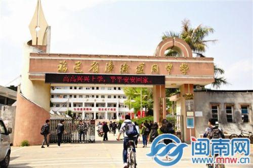 许某是漳浦县道周中学的高中生