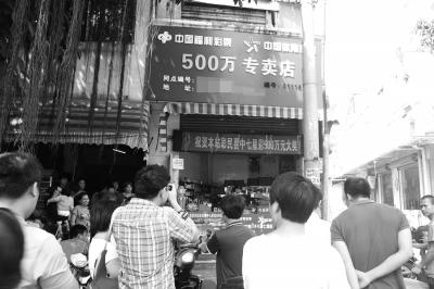 """500万大奖出自""""500万专卖店"""" 市民争相购彩"""