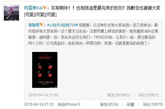 柯震东谈《小时代4》戏份被删:抱歉但也谢谢大家