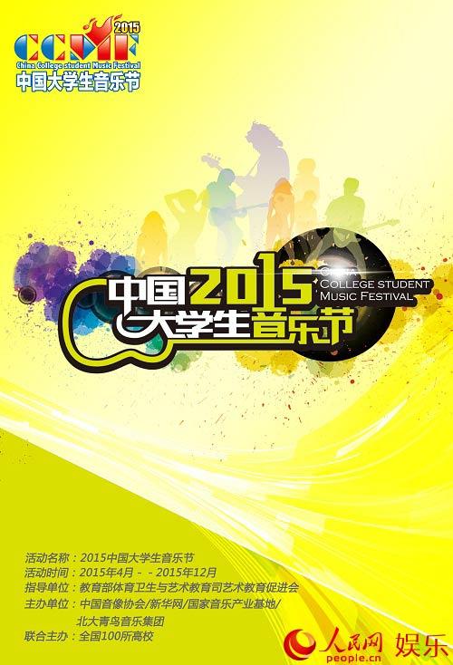 中国大学生音乐节启动海选 青鸟音乐筑高端校园品牌