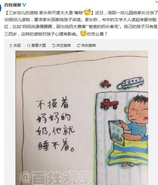 幼儿园发读物被指尺度大 家长看著都脸红