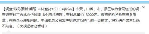"""吉林调查粮仓""""以陈顶新""""问题查封16000吨稻谷"""