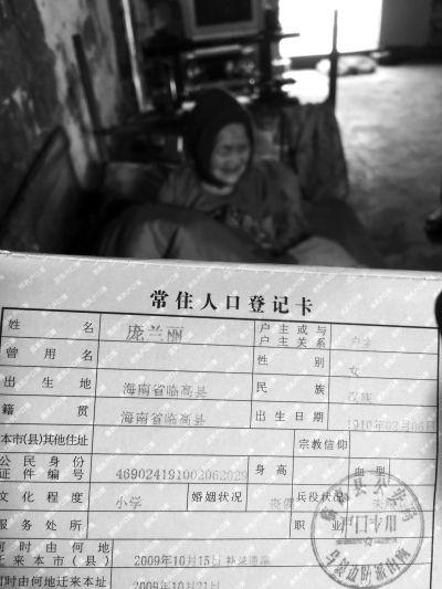 临高105岁阿婆申领低保被拒