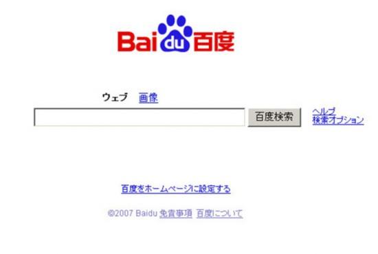 百度关闭日本搜索Baidu.jp:转向O2O