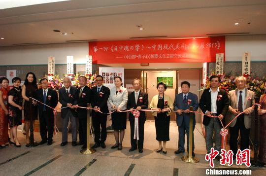 东京日中友好会馆举行中国现代美术作品展