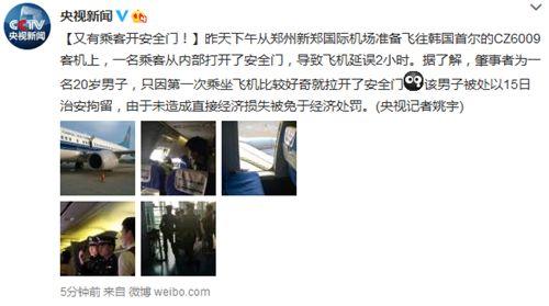 男子开飞机安全门被拘留因第一次乘坐飞机好奇(图)