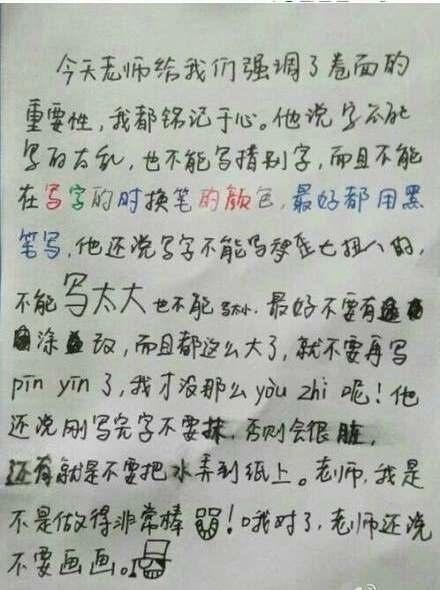 8岁女孩写诗走红 盘点熊孩子们的旷世大作图片
