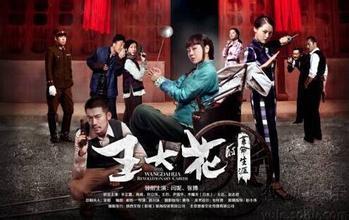 王大花的革命生涯电视剧全集剧情介绍至大结局演员表