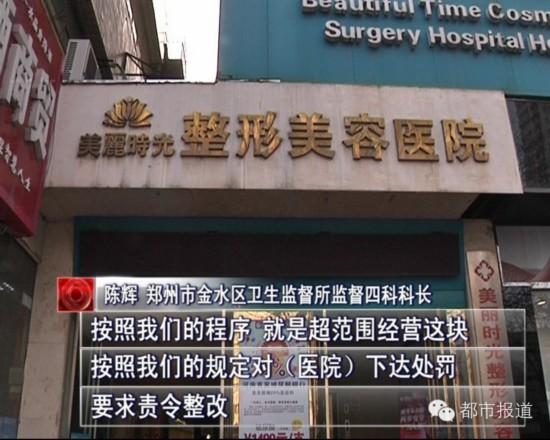 郑州女子为瘦脸磨骨被割破动脉 全身血液流失一半