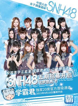 SNH48进军校园海选 开启五期生20强直通招募