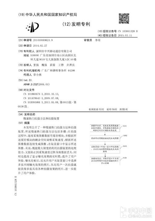 P8抄袭?努比亚正式向华为发出律师函