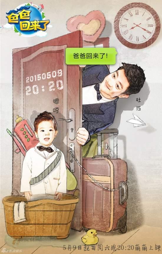 郑钧杜江唐志中加入《爸爸回来了2》海报出