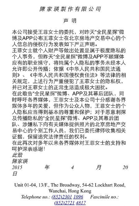 经纪人陈家瑛发声明怒斥媒体侵犯王菲个人隐私