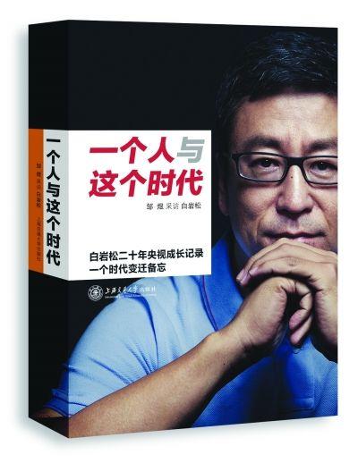 白岩松郎永淳朱军华少 世界读书日盘点名嘴新作品