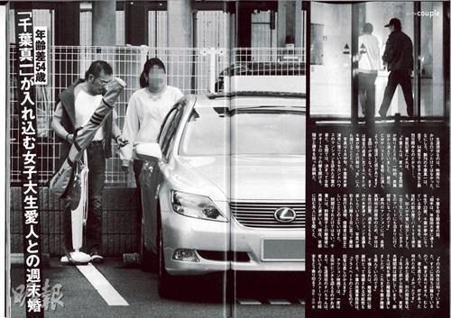 """日本男星与小54岁女学生相恋?否认""""爷孙恋"""""""