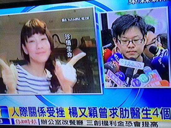 亲属称台湾女艺人杨又颖自杀前曾求助精神科医生