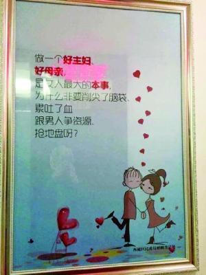 北京一婚姻登記處海報:女人不要跟男人搶地盤