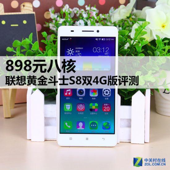 898元八核 联想黄金斗士S8双4G版评测