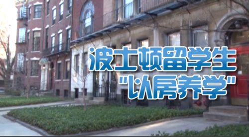 赴美中国留学生多选择直接买房既省房租又投资