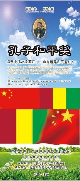 孔子和平奖 几内亚大使馆点亮世界和平圣灯图片