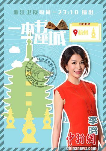 """浙江卫视""""一本书一座城""""将播杭州篇引发关注"""