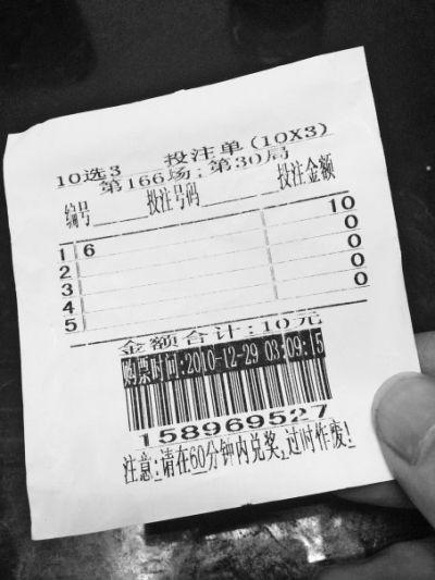 """郑州城中村藏身""""山寨彩票"""" 2分钟1局输赢上千"""