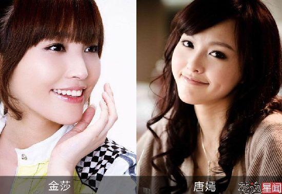 金莎VS唐嫣