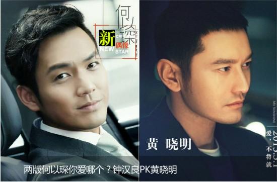 钟汉良PK黄晓明 两版何以琛你爱哪个?