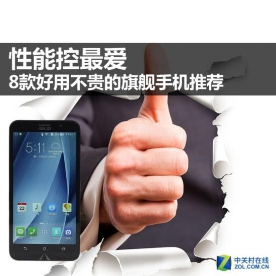 性能控最爱 8款好用不贵的旗舰手机推荐