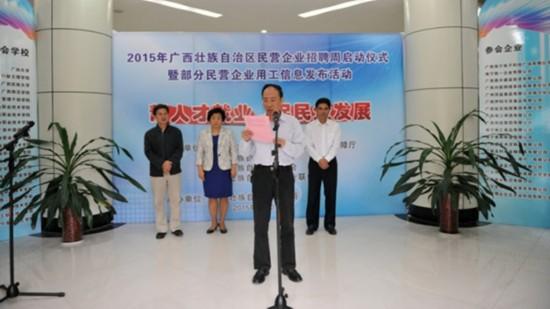 广西民营企业招聘周启动仪式在南宁举行